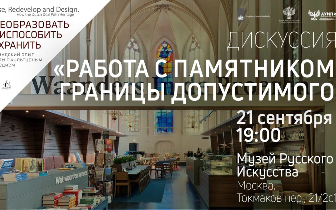 Opening Expo 'How the Dutch Deal with Heritage' in Moscow